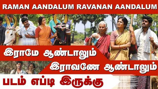 ராமே ஆண்டாலும் ராவணன் ஆண்டாலும் | Raman Andalum Ravanan Andalum Movie Review | படம் எப்டி இருக்கு | Dinamalar