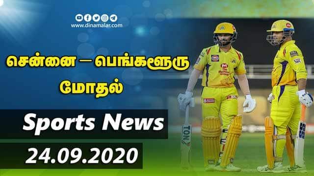 இன்றைய விளையாட்டு ரவுண்ட் அப் | 24-09-2021 | Sports News Roundup | DinamalarUp | Dinamalar