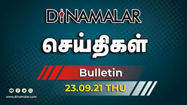 செய்திகள் | 23-09-2021 | News Round Up | Dinamalar