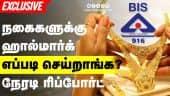 தங்க நகை காரட் வகைகள் விளக்கம் | Gold | BIS Hallmark | Dinamalar Exclusive