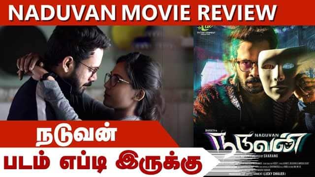 நடுவண் | Naduvan |படம் எப்டி இருக்கு | Dinamalar | Movie Review