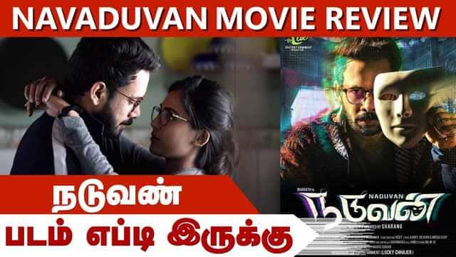 நடுவண் | Navaduvan |படம் எப்டி இருக்கு | Dinamalar | Movie Review
