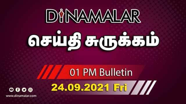 செய்தி சுருக்கம் | 1 PM | 24-09-2021 | Short News Round Up | Dinamalar