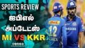 ஐபிஎல் அப்டேட்ஸ் | Sports Review | IPL | MI VS KKR | Dinamalar Review
