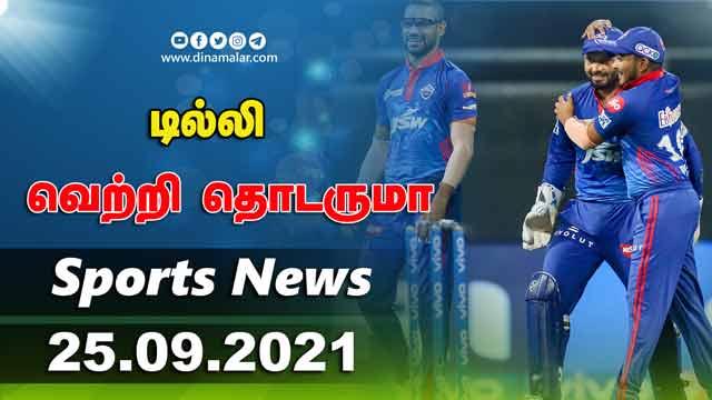 இன்றைய விளையாட்டு ரவுண்ட் அப் | 25-09-2021 | Sports News Roundup | DinamalarUp | Dinamalar