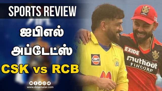 ஐபிஎல் அப்டேட்ஸ் | Sports Review | IPL | CSK vs RCB | Dinamalar Review