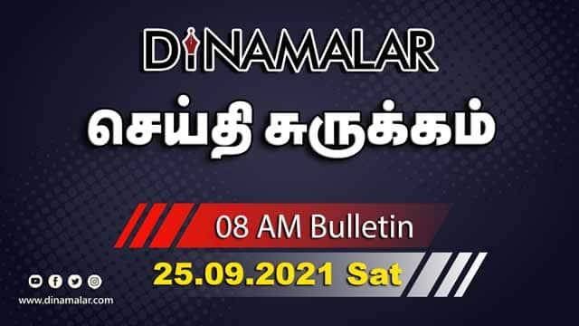 செய்தி சுருக்கம் | 08 AM | 25-09-2021 | Short News Round Up | Dinamalar