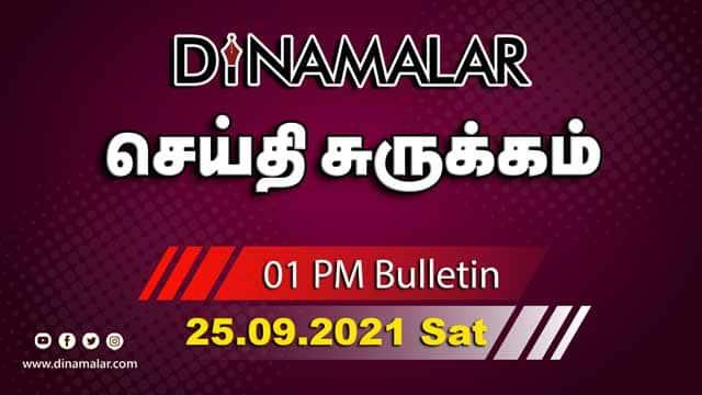 செய்தி சுருக்கம் | 01 PM | 25-09-2021 | Short News Round Up | Dinamalar