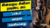 இன்றைய சினிமா ரவுண்ட் அப் | 26-09-2021 | Cinema News Roundup | Dinamalar Video