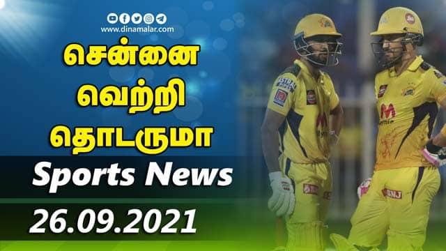 இன்றைய விளையாட்டு ரவுண்ட் அப் | 26-09-2021 | Sports News Roundup | DinamalarUp | Dinamalar