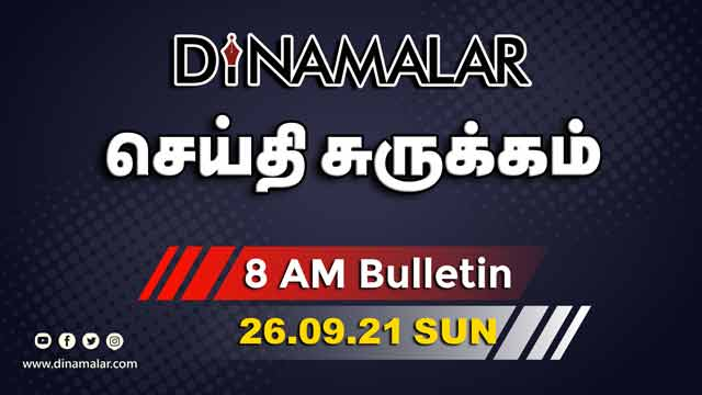 செய்தி சுருக்கம் | 08 AM | 26-09-2021 | Short News Round Up | Dinamalar