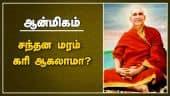 ஏழை கரி விற்பனையாளர் | ஆன்மிகம் | Spirituality | Dinamalar video