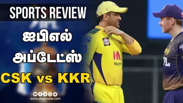 ஐபிஎல் அப்டேட்ஸ் | Sports Review | IPL | CSK Vs KKR | Dinamalar Review