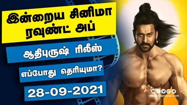 இன்றைய சினிமா ரவுண்ட் அப் | 28-09-2021 | Cinema News Roundup | Dinamalar Video