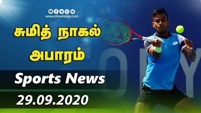 இன்றைய விளையாட்டு ரவுண்ட் அப் | 29-09-2021 | Sports News Roundup | DinamalarUp | Dinamalar