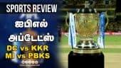 ஐபிஎல் அப்டேட்ஸ் | Sports Review | IPL | DC vs KKR | MI vs PBKS | Dinamalar Review