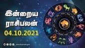 இன்றைய ராசிபலன் | 04 - October | Horoscope Today | Dinamalar