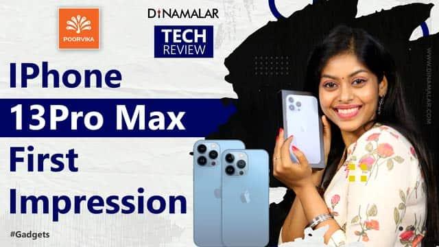 iPhone 13pro max First impression | Dinamalar