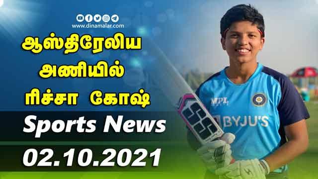 இன்றைய விளையாட்டு ரவுண்ட் அப் | 02-10-2021 | Sports News Roundup | DinamalarUp | Dinamalar