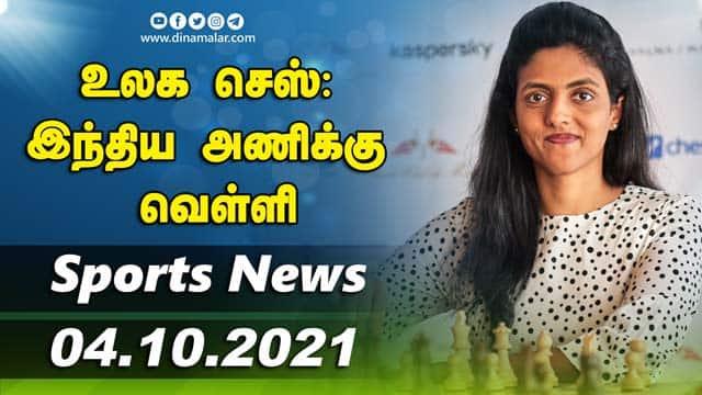 இன்றைய விளையாட்டு ரவுண்ட் அப் | 04-10-2021 | Sports News Roundup | Dinamalar