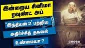 இன்றைய சினிமா ரவுண்ட் அப் | 05-10-2021 | Cinema News Roundup | Dinamalar Video