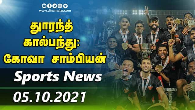இன்றைய விளையாட்டு ரவுண்ட் அப் | 05-10-2021 | Sports News Roundup | Dinamalar