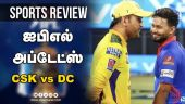 CSK vs DC | IPL | ஐபிஎல் அப்டேட்ஸ் | Sports Review | Dinamalar Review