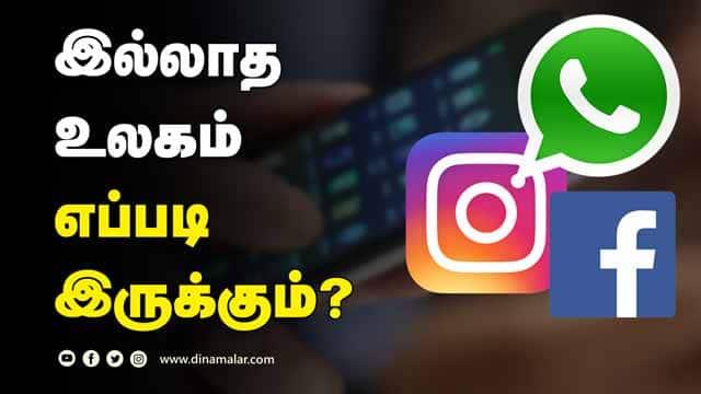 FB Whatsapp Insta இல்லாத உலகம் எப்படி இருக்கும்?