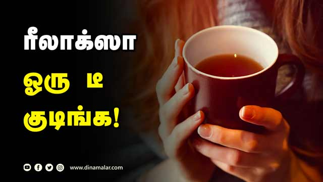 டீ லவ்வர் - ஆ  நீங்க ? | 2000 Tea | Benefits of Tea | Dinamalar |