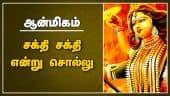 சக்தி சக்தி என்று சொல்லு | ஆன்மிகம் | Spirituality | Dinamalar
