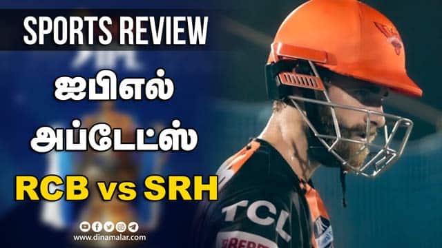 RCB vs SRH | IPL | ஐபிஎல் அப்டேட்ஸ் | Sports Review | Dinamalar Review
