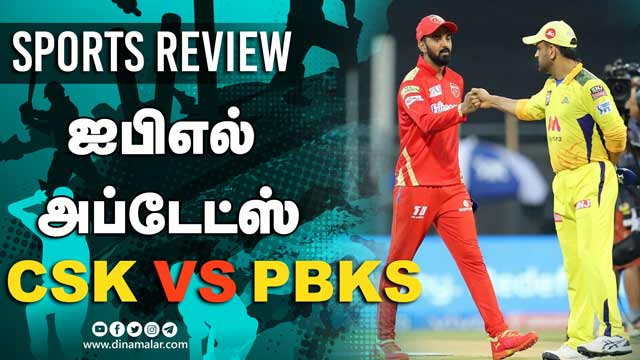 CSK vs PBKS | IPL | ஐபிஎல் அப்டேட்ஸ் | Sports Review | Dinamalar Review