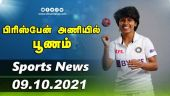 இன்றைய விளையாட்டு ரவுண்ட் அப் | 09-10-2021 | Sports News Roundup | DinamalarUp | Dinamalar