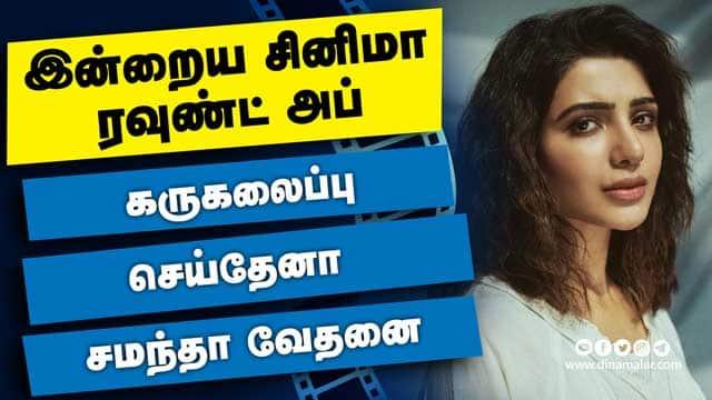 இன்றைய சினிமா ரவுண்ட் அப் | 09-10-2021 | Cinema News Roundup | Dinamalar Video