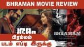 பிரம்மம் (மலையாளம்) | Bhramam(Malayalam) | படம் எப்டி இருக்கு | Dinamalar | Movie Review