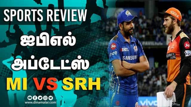 ஐபிஎல் அப்டேட்ஸ் | Sports Review | IPL | MI vs SRH | Dinamalar Review