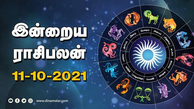 இன்றைய ராசிபலன் | 11 - October | Horoscope Today | Dinamalar