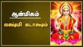 லக்ஷ்மி கடாக்ஷம் | ஆன்மிகம் | Spirituality | Dinamalar