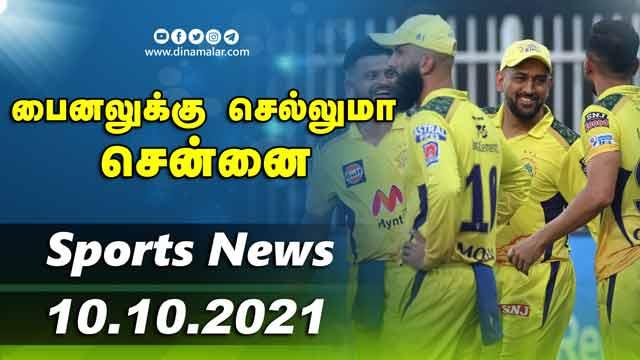 இன்றைய விளையாட்டு ரவுண்ட் அப் | 10-10-2021 | Sports News Roundup | DinamalarUp | Dinamalar