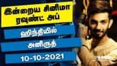 இன்றைய சினிமா ரவுண்ட் அப் | 10-10-2021 | Cinema News Roundup | Dinamalar Video