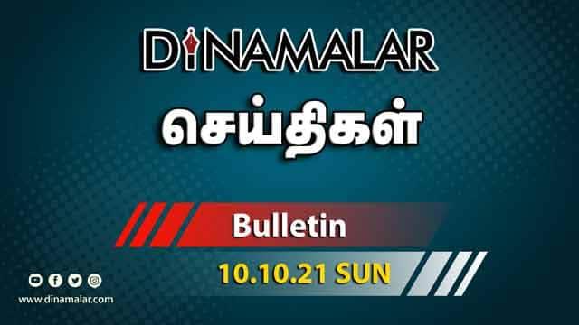 செய்திகள் | 10-10-2021 | News Round Up | Dinamalar