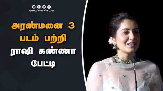 அரண்மனை 3 படம் பற்றி ராஷி கண்ணா பேட்டி