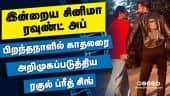 இன்றைய சினிமா ரவுண்ட் அப் | 11-10-2021 | Cinema News Roundup | Dinamalar Video