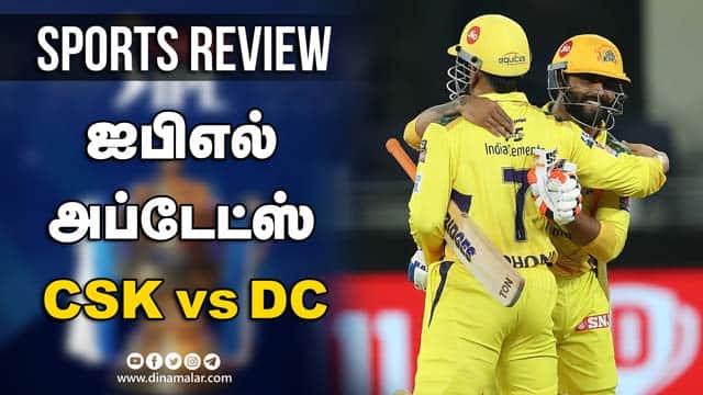 ஐபிஎல் அப்டேட்ஸ் | CSK vs DC | Sports Review | IPL | Dinamalar Review