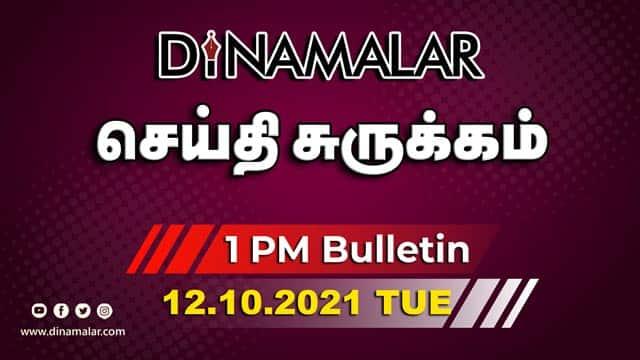 செய்தி சுருக்கம் | 1 PM | 12-10-2021 | Short News Round Up | Dinamalar