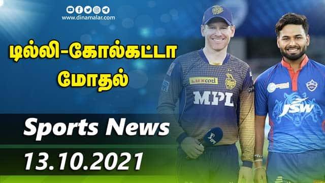இன்றைய விளையாட்டு ரவுண்ட் அப் | 11-10-2021 | Sports News Roundup | DinamalarUp | Dinamalar