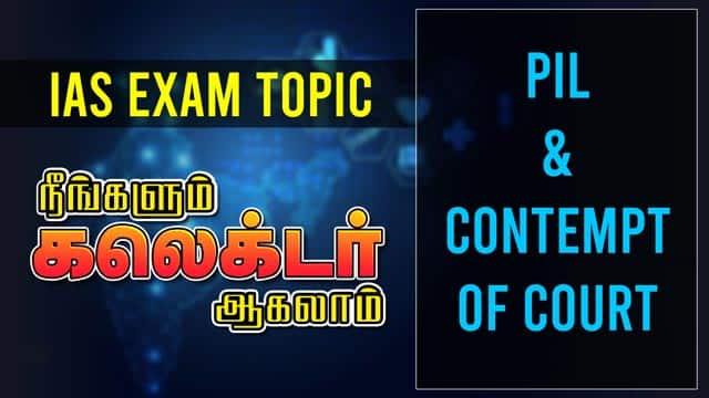 IAS EXAM TOPIC   PIL and Contempt Of Court   நீங்களும் கலெக்டர் ஆகலாம்   EP-02   Dinamalar