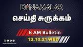 செய்தி சுருக்கம் | 08 AM | 13-10-2021 | Short News Round Up | Dinamalar