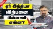 ஏர் இந்தியா விற்பனை பின்னணி என்ன? | Air India Sale to Tata | Govt of India | Dinamalar