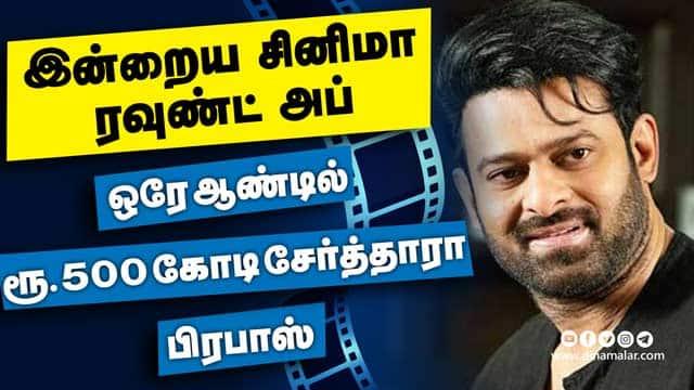 இன்றைய சினிமா ரவுண்ட் அப் | 14-10-2021 | Cinema News Roundup | Dinamalar Video
